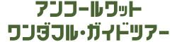 アンコールワット・ワンダフル・ガイドツアー